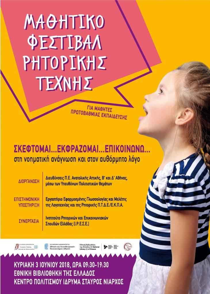 1ο Μαθητικό Φεστιβάλ Ρητορικής Τέχνης 2018