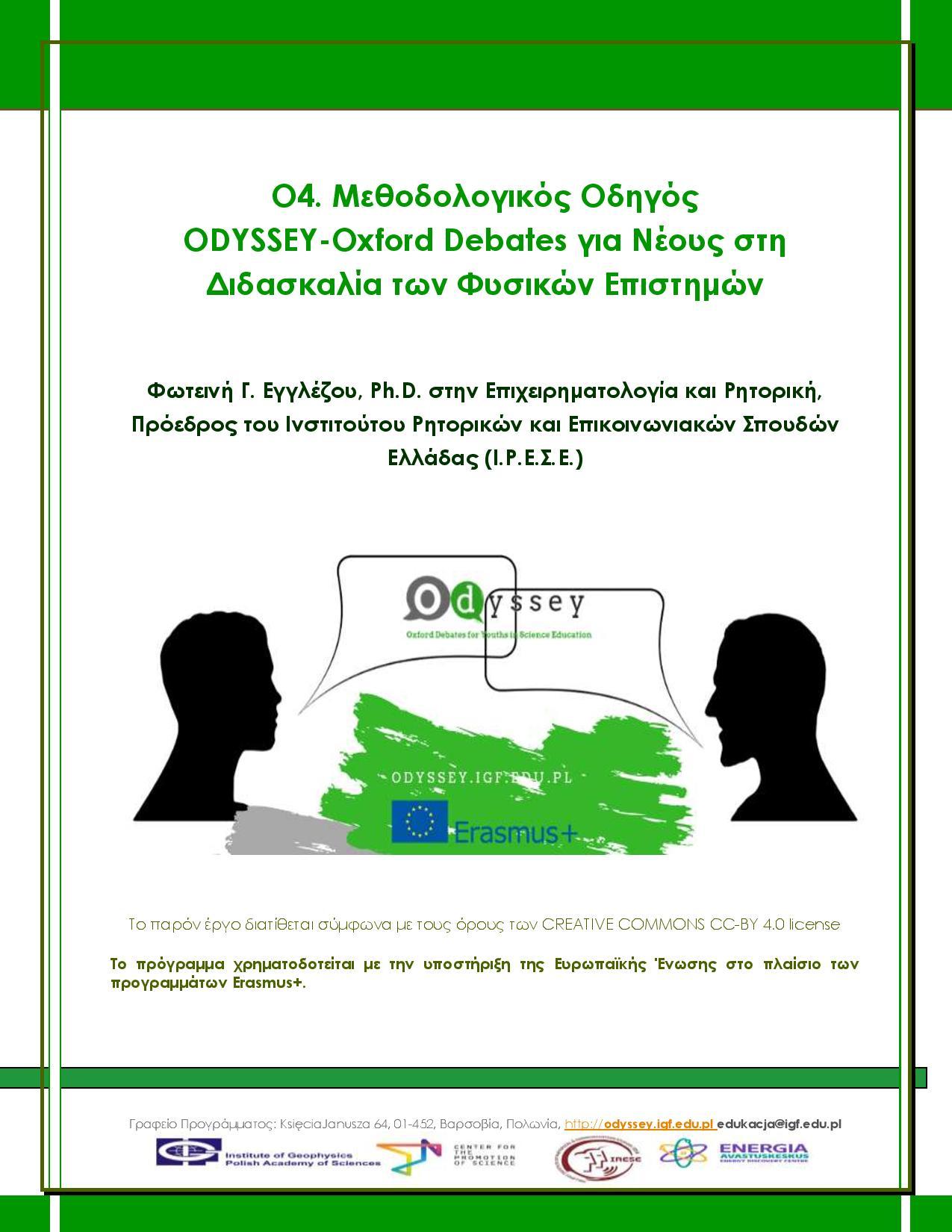 Μεθοδολογικός Οδηγός Ο4 «Oxford Debates για Νέους στη Διδακτική των Φυσικών Επιστημών» (στα Eλληνικά)