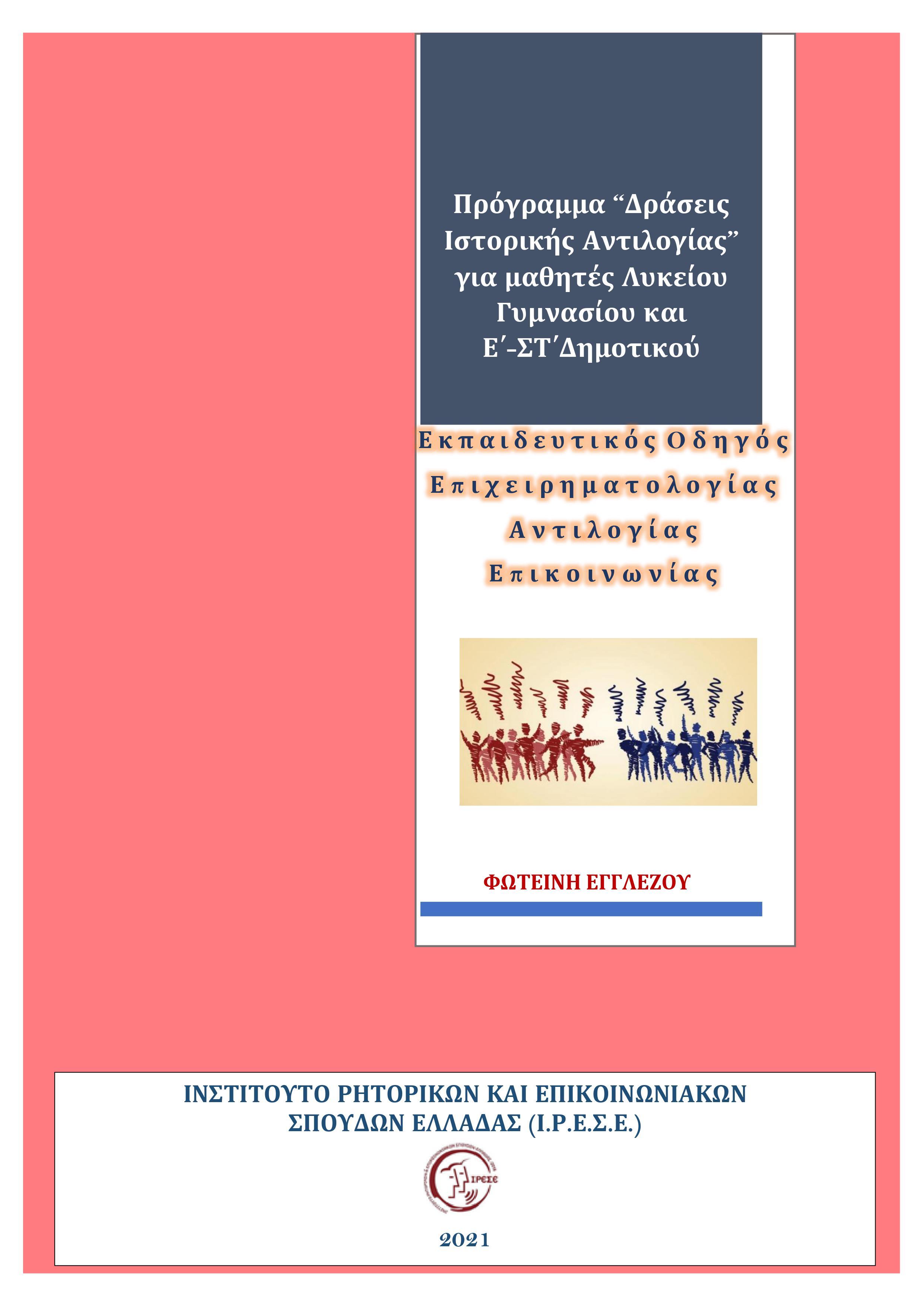 Πρόγραμμα Δράσεις Ιστορικής Αντιλογίας. Εκπαιδευτικός Οδηγός Επιχειρηματολογίας, Αντιλογίας, Επικοινωνίας
