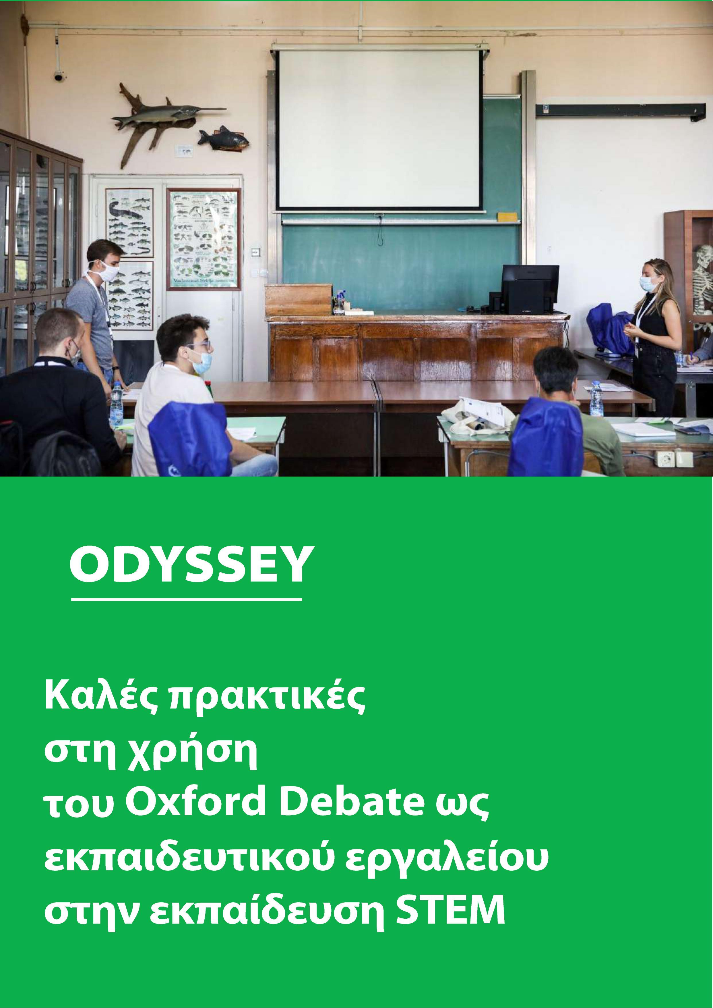 Odyssey. Καλές πρακτικές στη χρήση του Oxford Debate ως εκπαιδευτικού εργαλείου στη διδακτική STEM